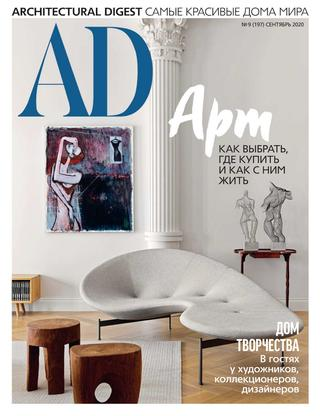 AD. Architectural Digest №9, сентябрь 2020
