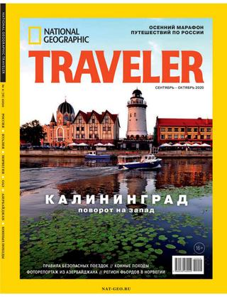 National Geographic. Traveler №4, сентябрь-октябрь 2020