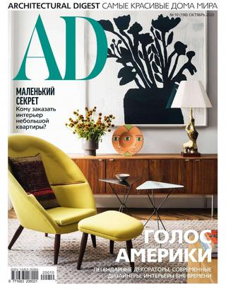 AD. Architectural Digest №10, октябрь 2020