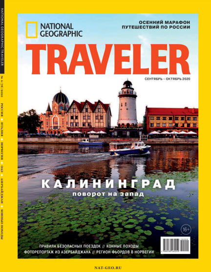 National Geographic. Traveler №4, сентябрь - октябрь 2020