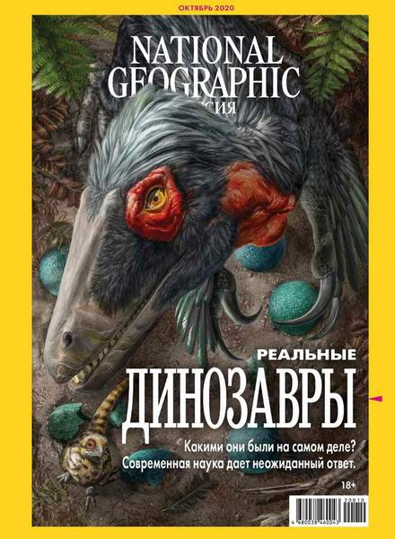 National Geographic №10, октябрь 2020
