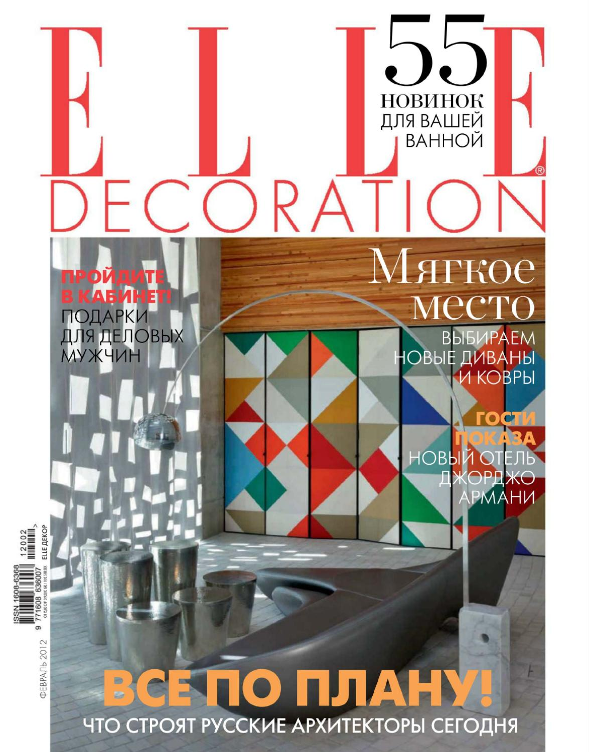 Elle Decoration №2, февраль 2012